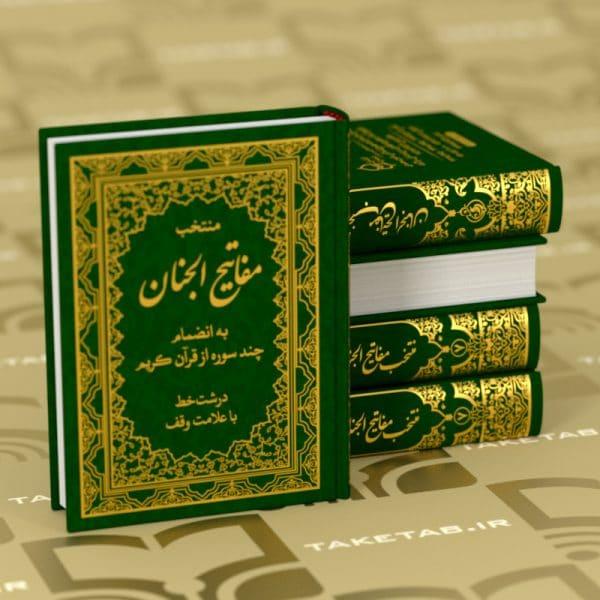 منتخب مفاتیح الجنان ۸ گالینگور - پیام بهاران