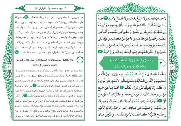 صحیفه سجادیه جیبی ترجمه مقابل - انتشارات پیام بهاران