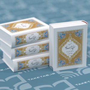 منتخب مفاتیح الجنان 10 - پیام بهاران