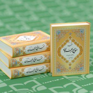 منتخب مفاتیح الجنان ۱۱ - پیام بهاران