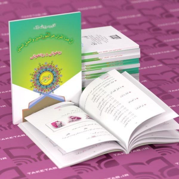 آموزش روخوانی و روانخوانی نور - پیام بهاران