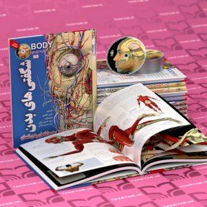 شگفتی های بدن + DVD - پیام بهاران