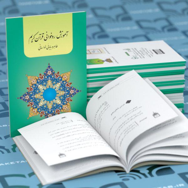 آموزش روخوانی قرآن کریم بابایی - پیام بهاران