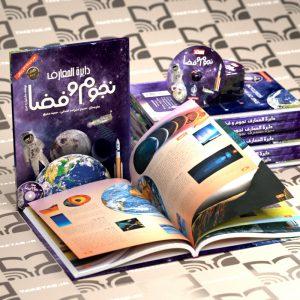 دایره المعارف نجوم و فضا + DVD - پیام بهاران