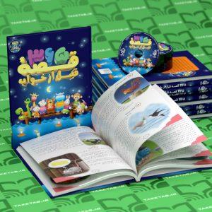 365 قصه قبل از خواب + DVD - پیام بهاران