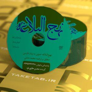 نهج البلاغه صوتی DVD ترجمه دشتی محسن حائری فرد