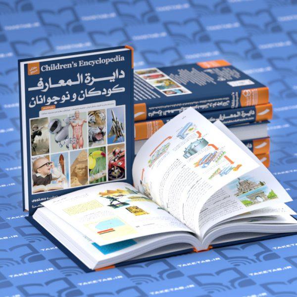 دایره المعارف کودکان و نوجوانان جلد 1 - پیام بهاران