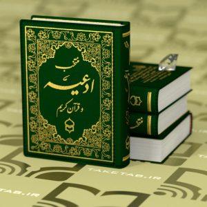 منتخب ادعیه و قرآن کریم 14 - پیام بهاران