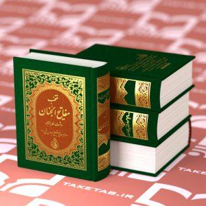 منتخب مفاتیح الجنان 1 - پیام بهاران