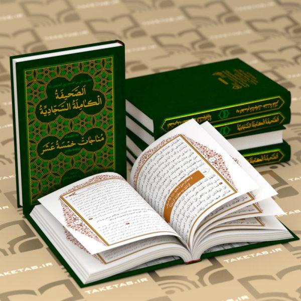صحیفه سجادیه رقعی + مناجات خمسه عشر ترجمه مقابل گالینگور - پیام بهاران