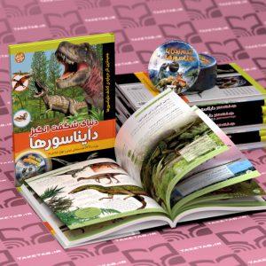 دنیای شگفت انگیز دایناسورها + DVD - پیام بهاران