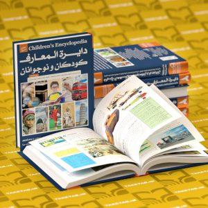 دایره المعارف کودکان و نوجوانان جلد ۲ - پیام بهاران