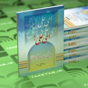ای علی - پیام بهاران