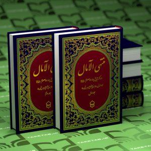 منتهی الامال دوره - پیام بهاران