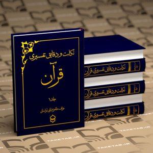 نکات و دقائق تفسیری جلد 1 - پیام بهاران