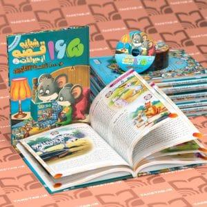 165 قصه شبانه از حیوانات، جلد 2 - پیام بهاران