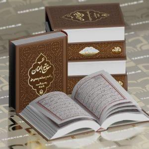 منتخب مفاتیح الجنان 6 چرم طرح 2 - انتشارات پیام بهاران