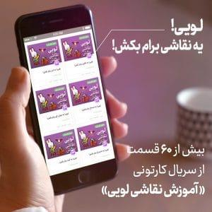 بسته آنلاین قصههای شب - پیام بهاران