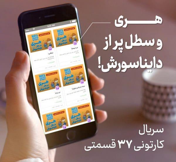 بسته آنلاین قصههای دایناسور کوچولو - پیام بهاران