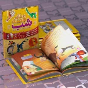 قصههای شب - پیام بهاران