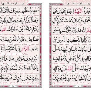 زیارت عاشورا+اربعین+امین الله - انتشارات پیام بهاران