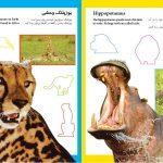 بخوان بدان بچسبان (پیشرفته) حیوانات وحشی - انتشارات پیام بهاران