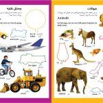 بخوان بدان بچسبان (مقدماتی) کلمه ها - انتشارات پیام بهاران