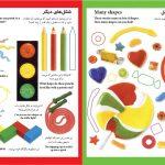 بخوان بدان بچسبان (مقدماتی) شکل ها - انتشارات پیام بهاران