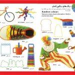 بخوان بدان بچسبان (مقدماتی) رنگ ها - انتشارات پیام بهاران