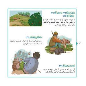درسهایی از قرآن کریم، جزء سی، جلد 2 - انتشارات پیام بهاران