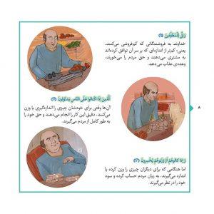 درسهایی از قرآن کریم، جزء سی، جلد 3 - انتشارات پیام بهاران