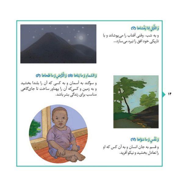 درسهایی از قرآن کریم، جزء سی، جلد 5 - انتشارات پیام بهاران