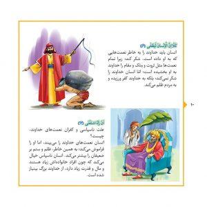 درسهایی از قرآن کریم، جزء سی، جلد 6 - انتشارات پیام بهاران