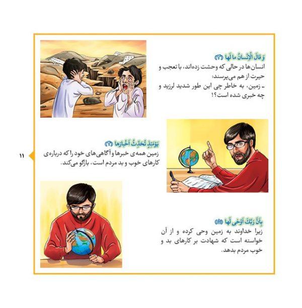 درسهایی از قرآن کریم، جزء سی، جلد 7 - انتشارات پیام بهاران