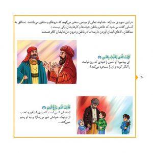درسهایی از قرآن کریم، جزء سی، جلد 8 - انتشارات پیام بهاران