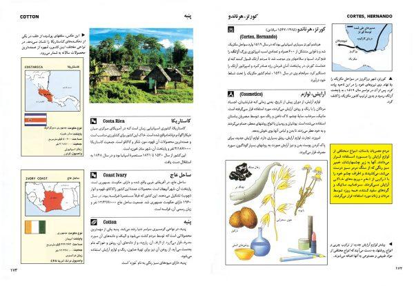 دایرةالمعارف کودکان و نوجوانان (دو جلدی) - انتشارات پیام بهاران