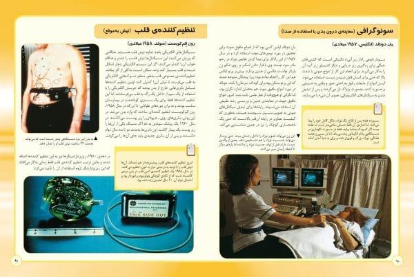 دانشنامه اکتشافات پزشکی - انتشارات پیام بهاران