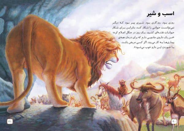 قصه های طلایی جلد 1 - انتشارات پیام بهاران