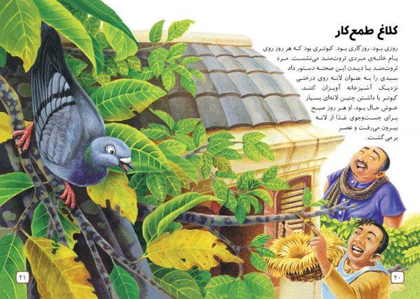 قصه های طلایی جلد 3 - انتشارات پیام بهاران