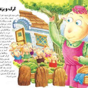 قصه های طلایی جلد 2 - انتشارات پیام بهاران