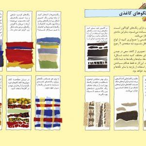 دایرةالمعارف هنرهای دستی (تکه چینی - کلاژ) - انتشارات پیام بهاران