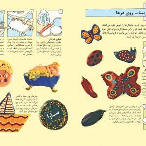 دایرةالمعارف هنرهای دستی (مدل سازی) - انتشارات پیام بهاران