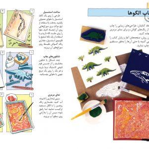 دایرةالمعارف هنرهای دستی (تولید کتاب) - انتشارات پیام بهاران