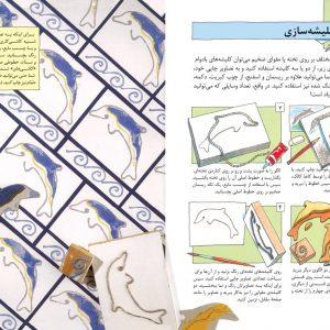 دایرةالمعارف هنرهای دستی (تصاویر چاپی) - انتشارات پیام بهاران