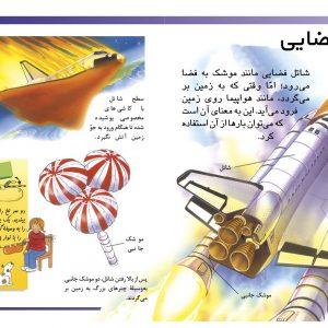 دایرةالمعارف مقدماتی دنیای شما کودکان (جهان) - انتشارات پیام بهاران