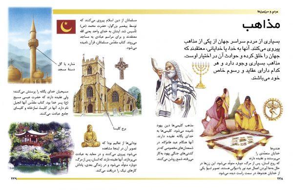 دایرةالمعارف مقدماتی دنیای شما کودکان (مردم و سرزمین ها) - انتشارات پیام بهاران