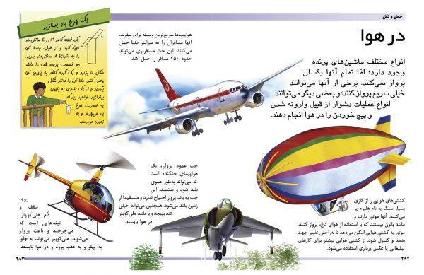 دایرةالمعارف مقدماتی دنیای شما کودکان (حمل و نقل) - انتشارات پیام بهاران
