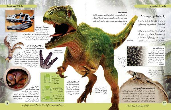 اطلس حیوانات جهان - انتشارات پیام بهاران
