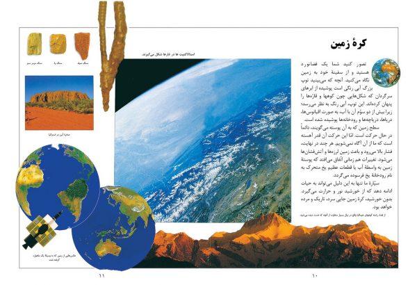 دانشنامه بزرگ کودک و نوجوان (کره زمین و فضا) - انتشارات پیام بهاران
