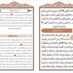 صحیفه سجادیه ترجمه مقابل - انتشارات پیام بهاران